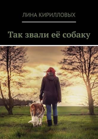 Лина Кирилловых, Так звали её собаку
