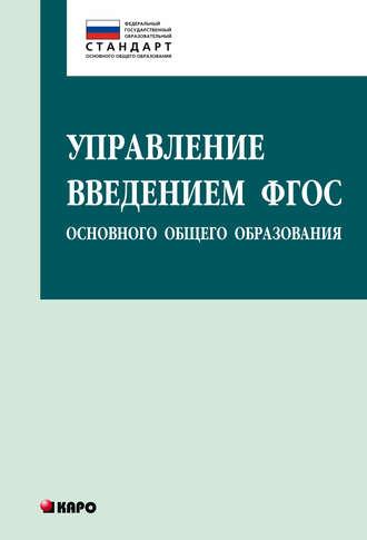 Ольга Даутова, Ольга Крылова, Управление введением ФГОС основного общего образования