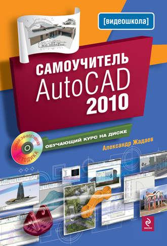 Александр Жадаев, Самоучитель AutoCAD 2010