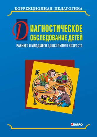 Ольга Кравец, Анна Иванова, Диагностическое обследование детей раннего и младшего дошкольного возраста