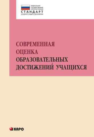 Коллектив авторов, Современная оценка образовательных достижений учащихся