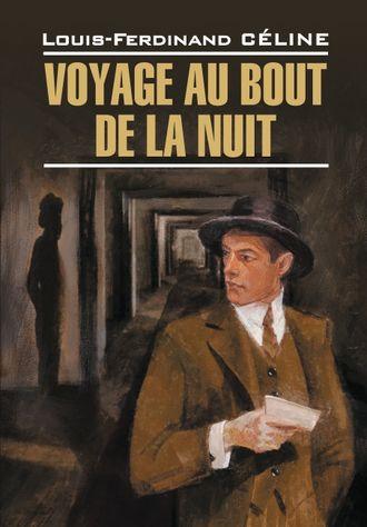 Луи-Фердинанд Селин, Voyage au bout de la nuit / Путешествие на край ночи. Книга для чтения на французском языке