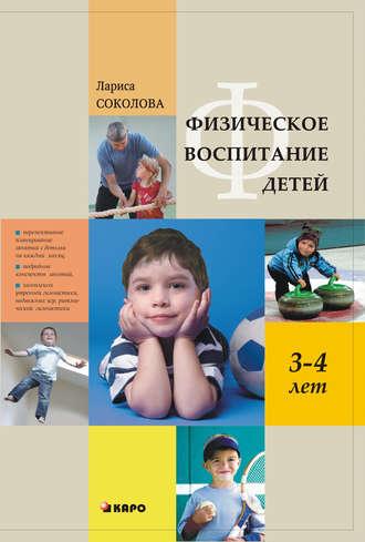 Лариса Соколова, Физическое воспитание детей 3–4 лет