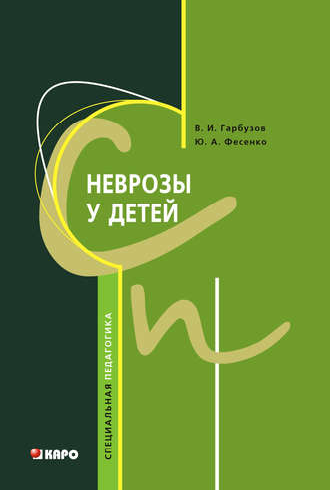 Виленин Гарбузов, Юрий Фесенко, Неврозы у детей