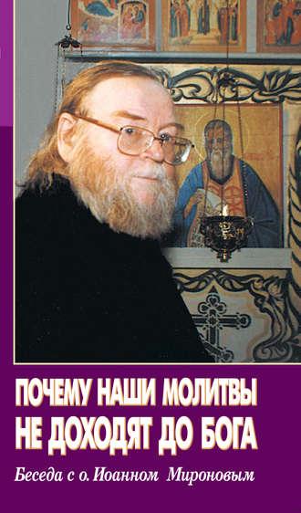 Алексей Новиков, Андрей Рогозянский, Почему наши молитвы не доходят до Бога. Беседа с о. Ионном Мироновым