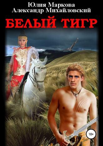 Александр Михайловский, Юлия Маркова, Белый тигр