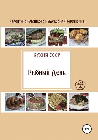 Александр Коренюгин, Валентина Ильянкова, Кухня СССР. Рыбный день