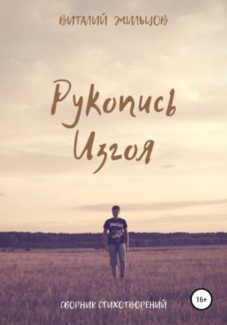 Виталий Жильцов, Рукопись Изгоя