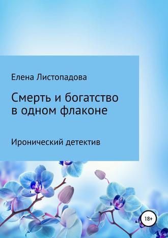 Елена Листопадова, Смерть и богатство в одном флаконе