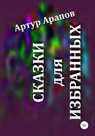 Артур Арапов, Сказки для избранных