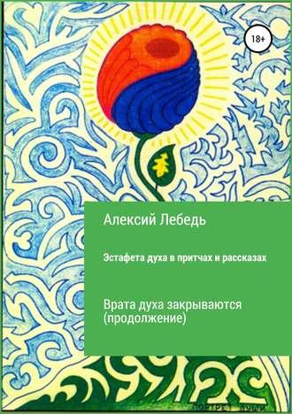 Алексий Лебедь, Эстафета духа. Дубль-2 в притчах и рассказах. Врата духа закрываются