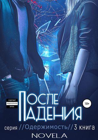 Novela, Obsession 2. После падения