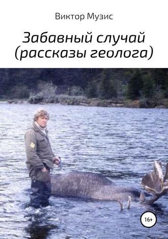 Виктор Музис, Забавный случай
