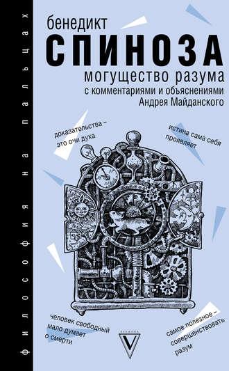 Бенедикт Спиноза, Андрей Майданский, Могущество разума