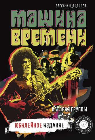 Евгений Додолев, «Машина времени». История группы. Юбилейное издание