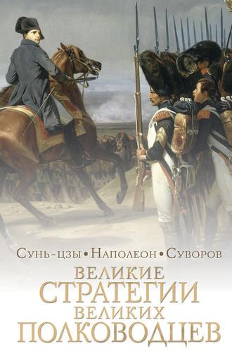 И. Суслов, Великие стратегии великих полководцев. Искусство войны