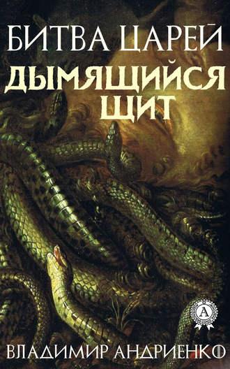 Владимир Андриенко, Битва царей: Дымящийся щит