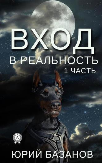 Юрий Базанов, Вход в реальность. 1часть