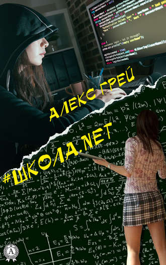 Алекс Грей, #Школа.net