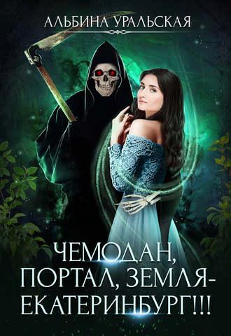 Альбина Уральская, Чемодан, портал, Земля – Екатеринбург!