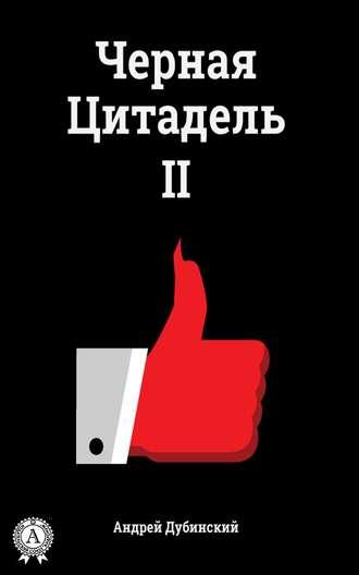 Андрей Дубинский, Черная цитадель II