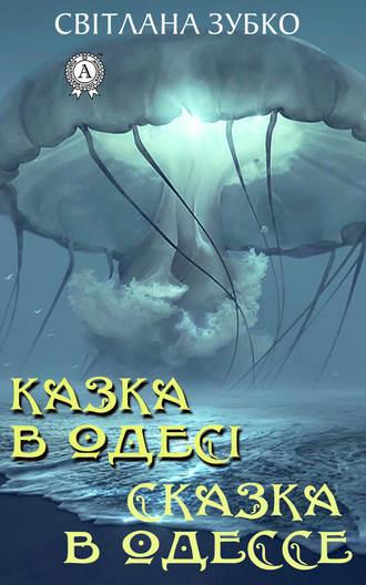 Светлана Зубко, Казка в Одесі. Сказка в Одессе