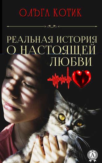 Ольга Котик, Реальная история о настоящей любви