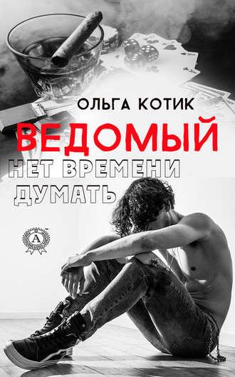 Ольга Котик, Ведомый. Нет времени думать