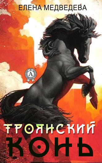 Елена Медведева, «Троянский» конь