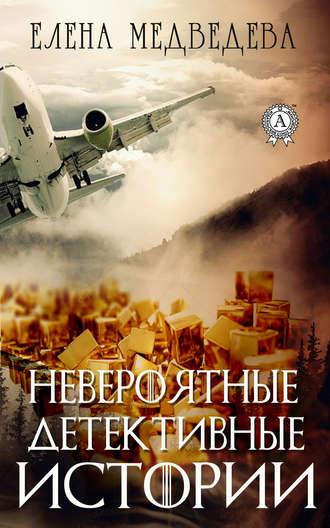 Елена Медведева, Невероятные детективные истории