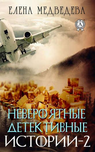 Елена Медведева, Невероятные детективные истории – 2