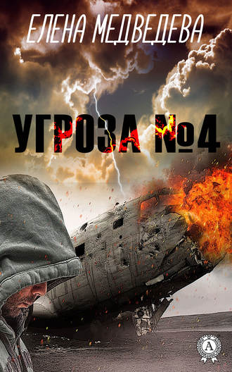 Елена Медведева, Угроза № 4