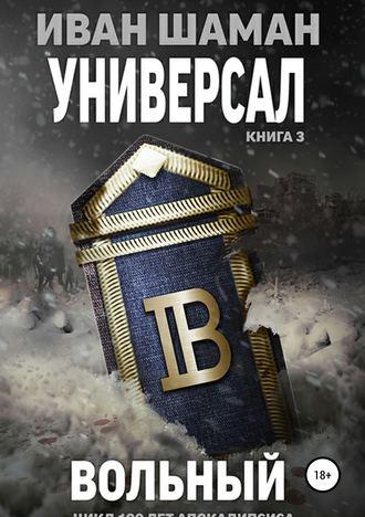 Иван Шаман, Универсал 3. Вольный