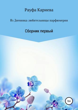 Рауфа Кариева, Из Дневника любительницы парфюмерии