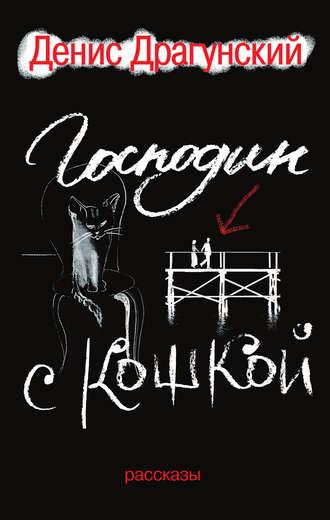 Денис Драгунский, Господин с кошкой