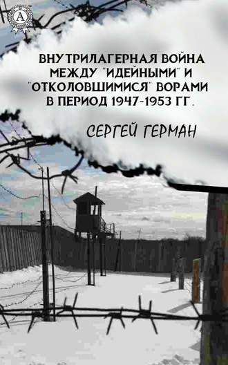 Сергей Герман, Внутрилагерная война между «идейными» и «отколовшимися» ворами в период 1947-1953 гг.