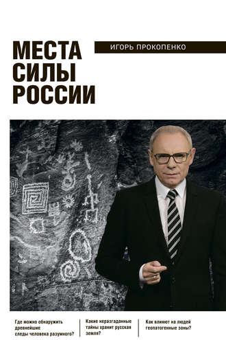 Игорь Прокопенко, Места силы России