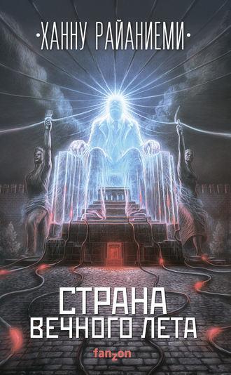 Ханну Райаниеми, Страна вечного лета