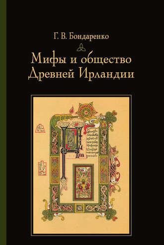Григорий Бондаренко, Мифы и общество Древней Ирландии
