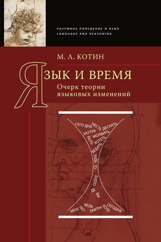 Михаил Котин, Язык и время