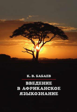 Кирилл Бабаев, Введение в африканское языкознание