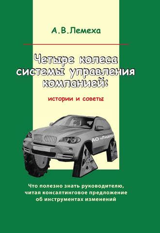 А. Лемеха, Четыре колеса системы управления компанией. Истории и советы