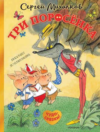 Сергей Михалков, Три поросёнка. Сказка с продолжением