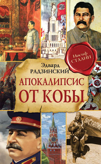 Эдвард Радзинский, Апокалипсис от Кобы