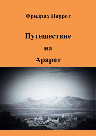Фридрих Паррот, Путешествие на Арарат