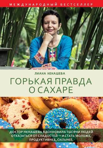 Лиана Ненашева, Горькая правда о сахаре
