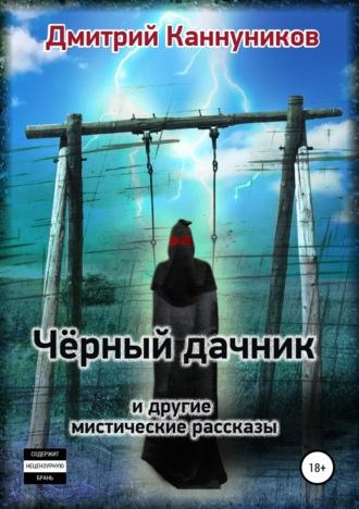 Дмитрий Каннуников, Чёрный дачник и другие мистические рассказы