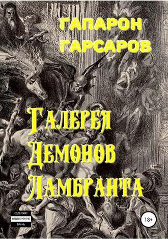 Гапарон Гарсаров, Галерея демонов Ламбранта