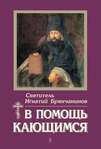 Святитель Игнатий (Брянчанинов), В помощь кающимся