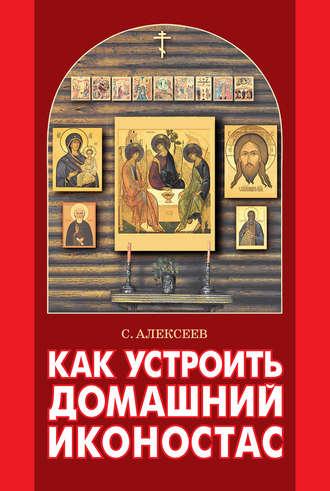 Сергей Алексеев, Как устроить домашний иконостас